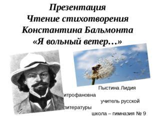 Презентация Чтение стихотворения Константина Бальмонта «Я вольный ветер…» Пыс