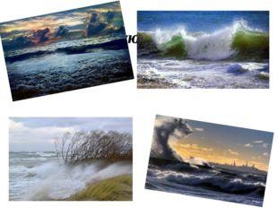 Волную волны,