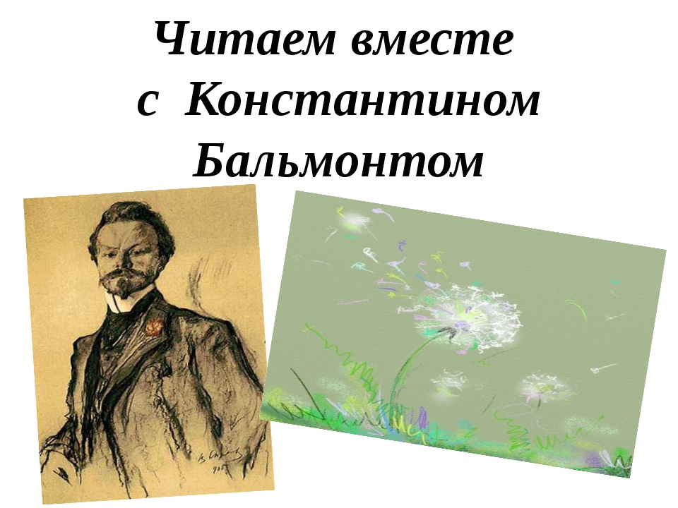 Читаем вместе с Константином Бальмонтом