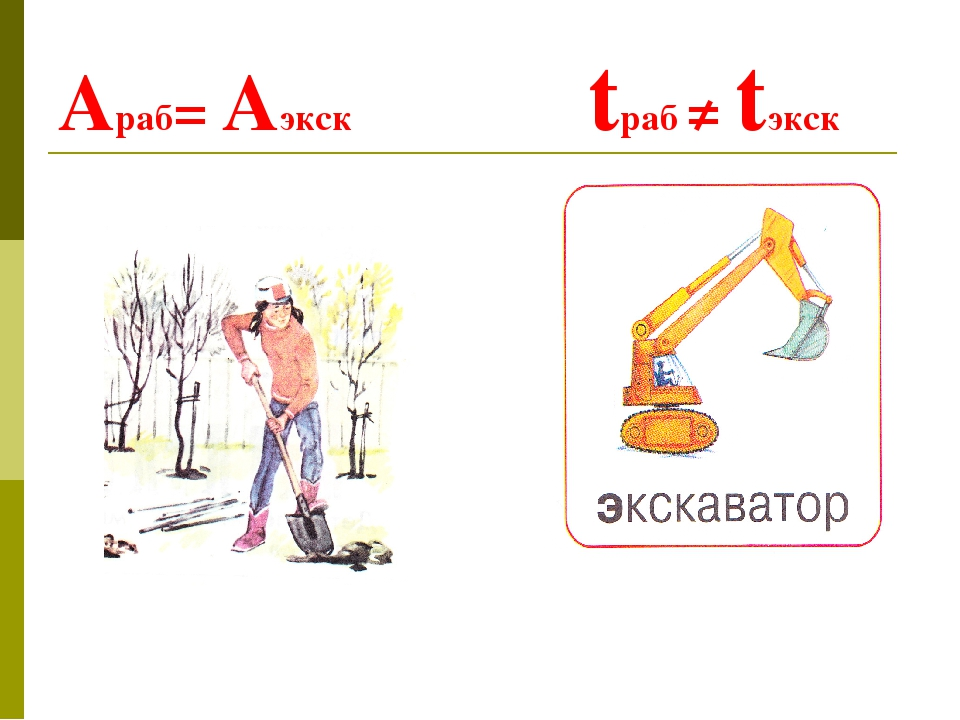Араб= Аэкск tраб ≠ tэкск