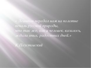 « Левитан передал нам на полотне печаль русской природы, что так же, как и че