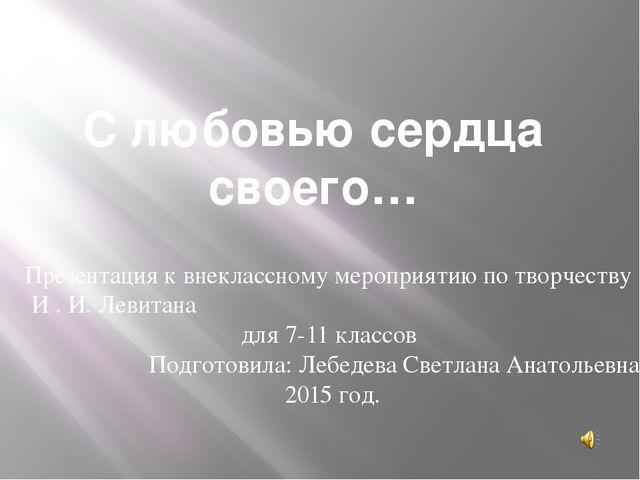 С любовью сердца своего… . Презентация к внеклассному мероприятию по творчест...
