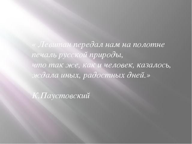 « Левитан передал нам на полотне печаль русской природы, что так же, как и че...
