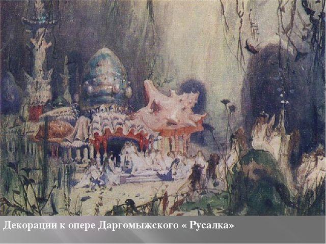 Декорации к опере Даргомыжского « Русалка»