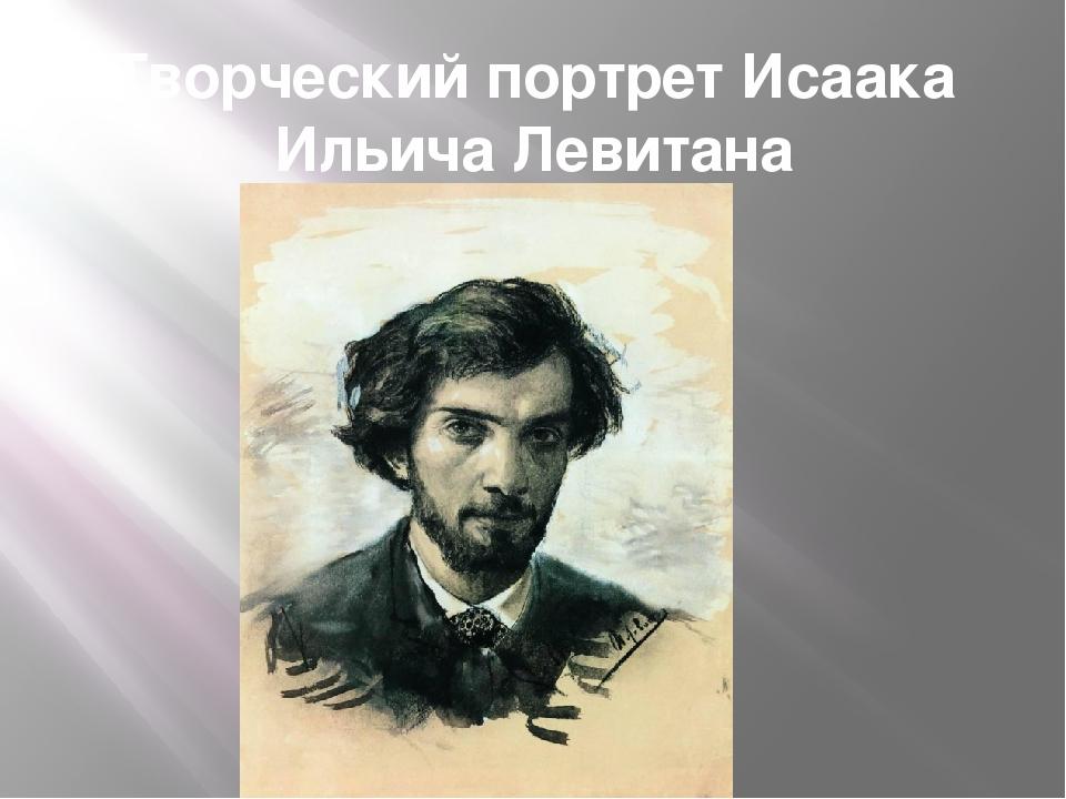 Творческий портрет Исаака Ильича Левитана