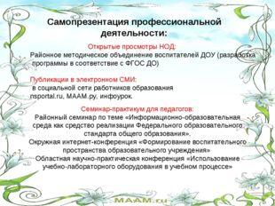 Самопрезентация профессиональной деятельности: Открытые просмотры НОД: Район