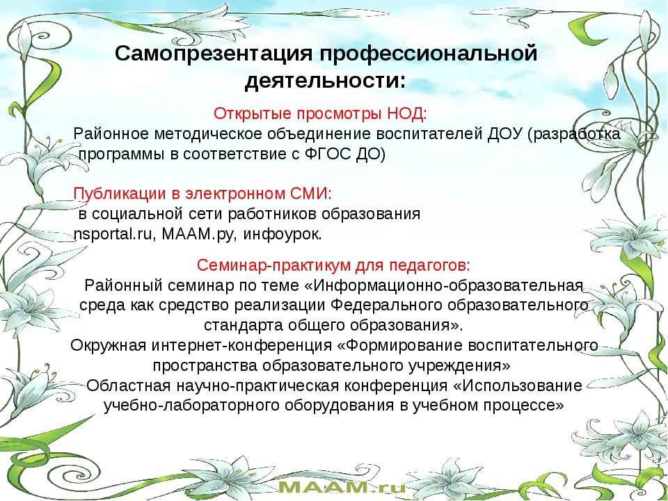 Самопрезентация профессиональной деятельности: Открытые просмотры НОД: Район...
