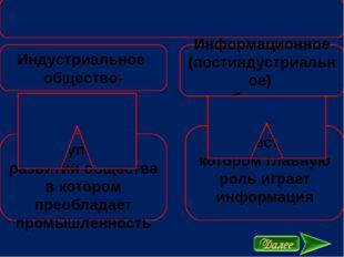 Индустриальное общество- Информационное (постиндустриальное) общество- - сту