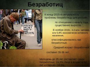 Безработица К концу 2015-го актуальность проблемы безработицы для россиян, по