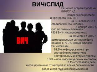 ВИЧ/СПИД Не менее острая проблема ВИЧ/СПИД Общее число россиян, инфицированны