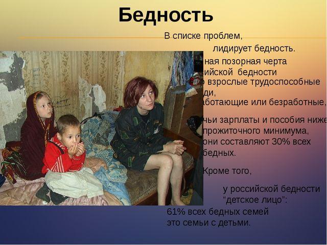 Бедность В списке проблем, лидирует бедность. Главная позорная черта российск...