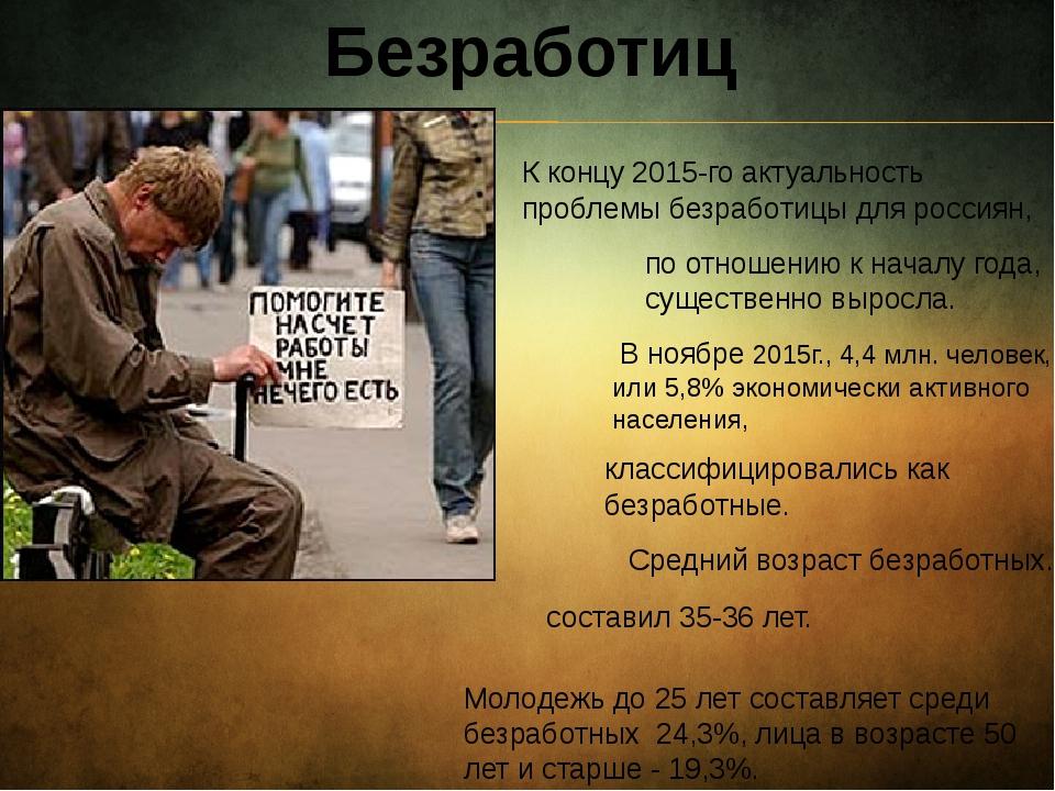 Безработица К концу 2015-го актуальность проблемы безработицы для россиян, по...