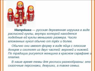 Матрёшка—русская деревянная игрушкав виде расписной куклы, внутри которой
