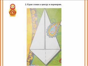 2. Края сложи к центру и переверни.