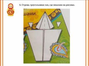 6. Отрежь треугольники там, где показано на рисунке.