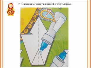 7. Переверни заготовку и приклей отогнутый угол.