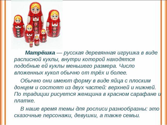 Матрёшка—русская деревянная игрушкав виде расписной куклы, внутри которой...