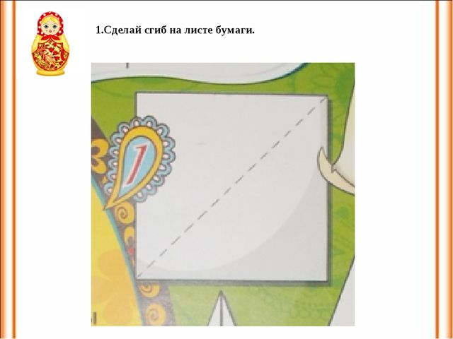 1.Сделай сгиб на листе бумаги.