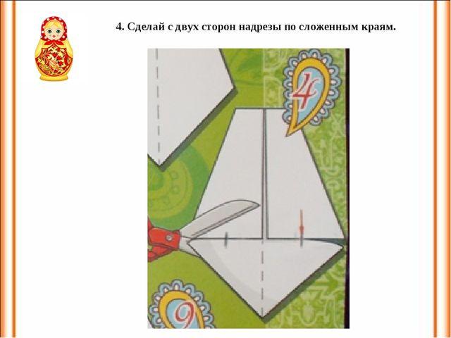 4. Сделай с двух сторон надрезы по сложенным краям.