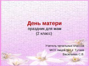 День матери праздник для мам (2 класс) Учитель начальных классов МОУ лицей №1