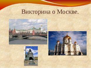 Викторина о Москве.