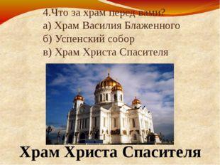 4.Что за храм перед вами? а) Храм Василия Блаженного б) Успенский собор в) Хр