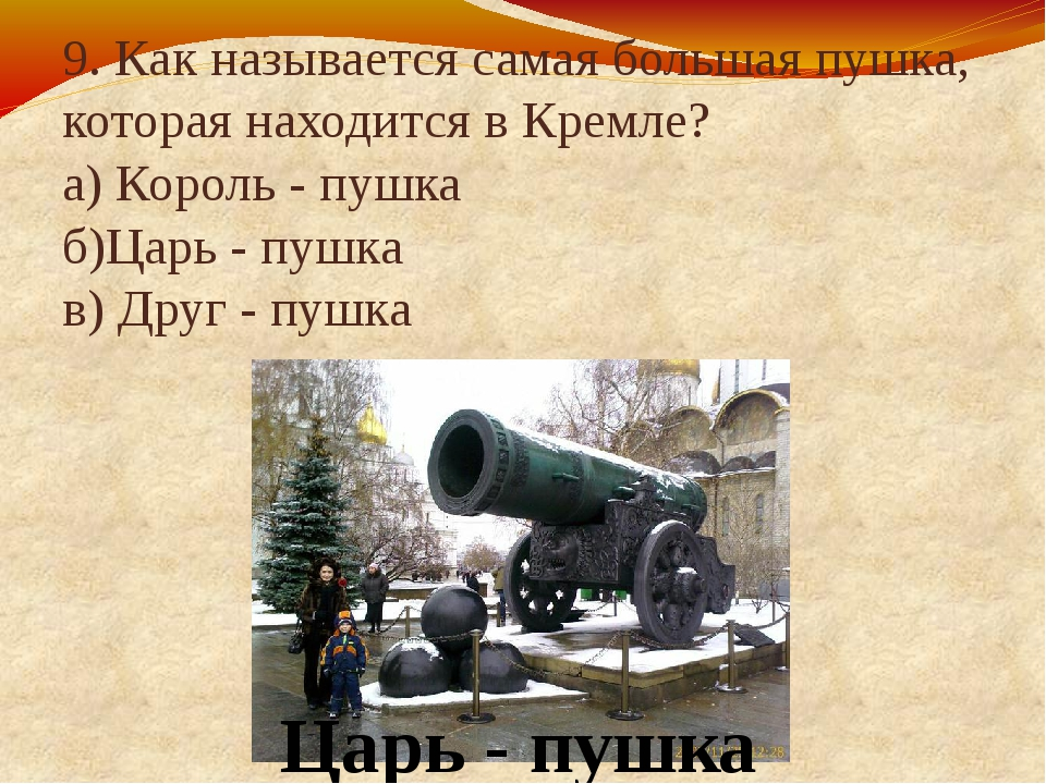 9. Как называется самая большая пушка, которая находится в Кремле? а) Король...