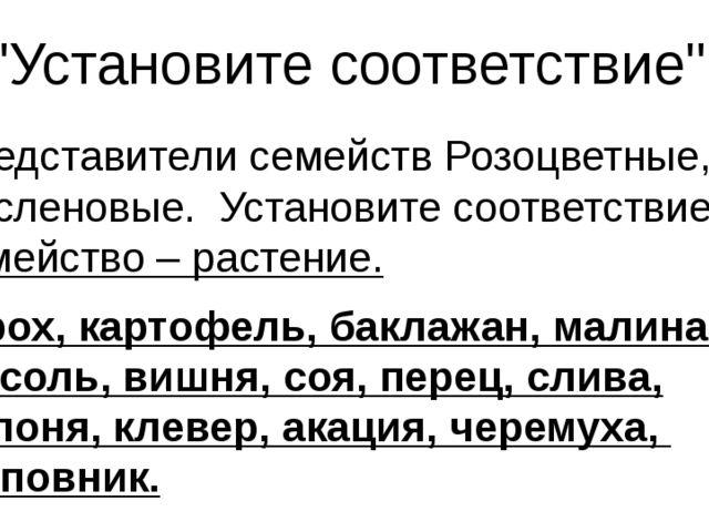 """""""Установите соответствие"""" Представители семейств Розоцветные, Пасленовые. Уст..."""