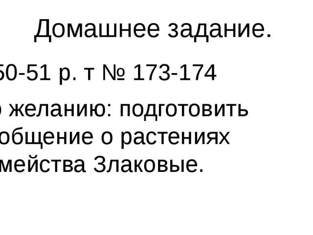 Домашнее задание. §.50-51 р. т № 173-174 По желанию: подготовить сообщение о...