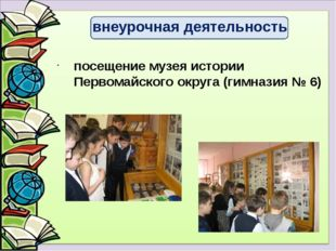 посещение музея истории Первомайского округа (гимназия № 6) внеурочная деятел