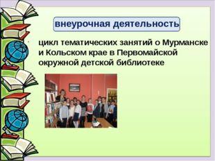 цикл тематических занятий о Мурманске и Кольском крае в Первомайской окружной