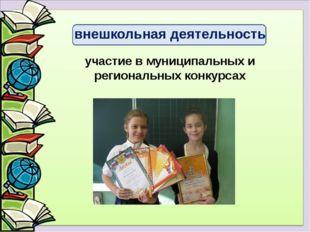 участие в муниципальных и региональных конкурсах внешкольная деятельность