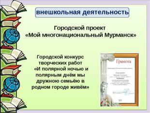 Городской проект «Мой многонациональный Мурманск» Городской конкурс творчески