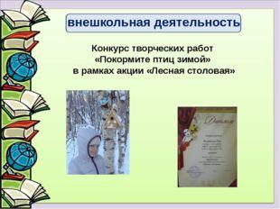 Конкурс творческих работ «Покормите птиц зимой» в рамках акции «Лесная столов