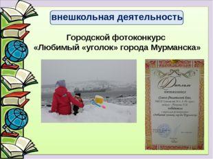 Городской фотоконкурс «Любимый «уголок» города Мурманска» внешкольная деятель