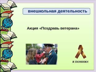 Акция «Поздравь ветерана» внешкольная деятельность