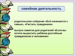 родительские собрания «Всё начинается с семьи», «Растить гражданина» выпуск п