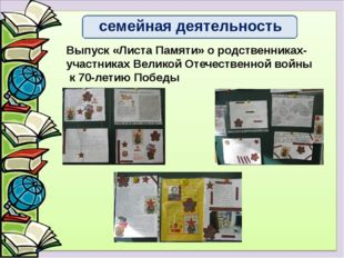 Выпуск «Листа Памяти» о родственниках-участниках Великой Отечественной войны