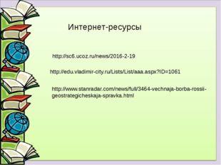 http://sc6.ucoz.ru/news/2016-2-19 http://edu.vladimir-city.ru/Lists/List/aaa.