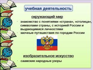 знакомство с понятиями «страна», «столица», символами страны, с историей Росс