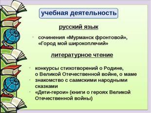литературное чтение конкурсы стихотворений о Родине, о Великой Отечественной