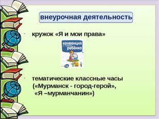 кружок «Я и мои права» тематические классные часы («Мурманск - город-герой»,