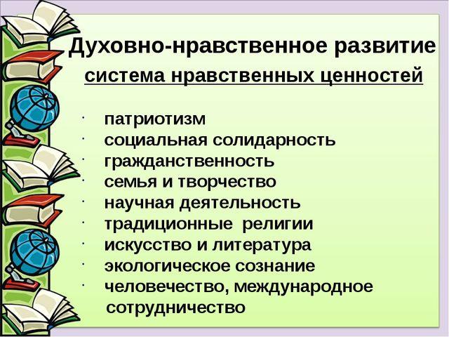 система нравственных ценностей Духовно-нравственное развитие патриотизм социа...