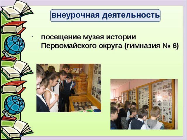 посещение музея истории Первомайского округа (гимназия № 6) внеурочная деятел...