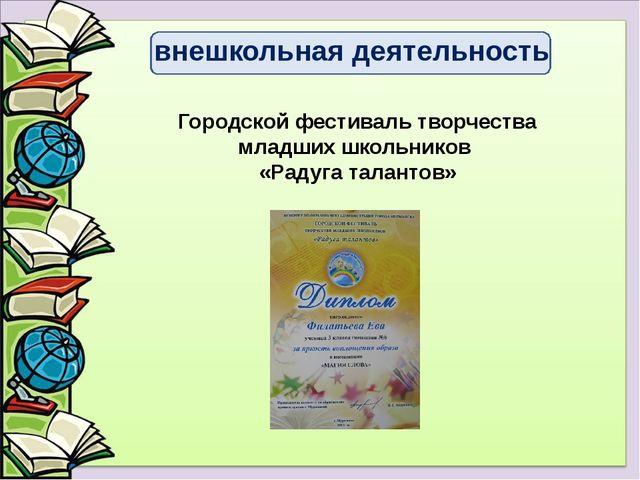 Городской фестиваль творчества младших школьников «Радуга талантов» внешкольн...