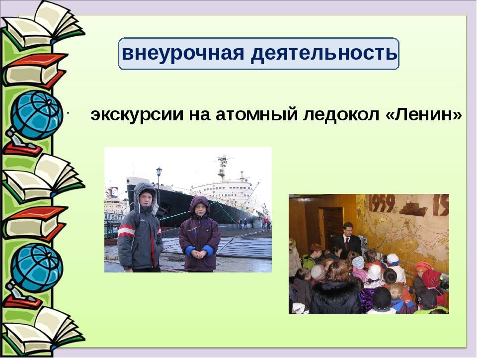экскурсии на атомный ледокол «Ленин» внеурочная деятельность