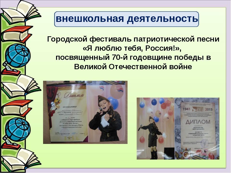 Городской фестиваль патриотической песни «Я люблю тебя, Россия!», посвященный...