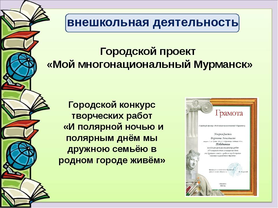Городской проект «Мой многонациональный Мурманск» Городской конкурс творчески...