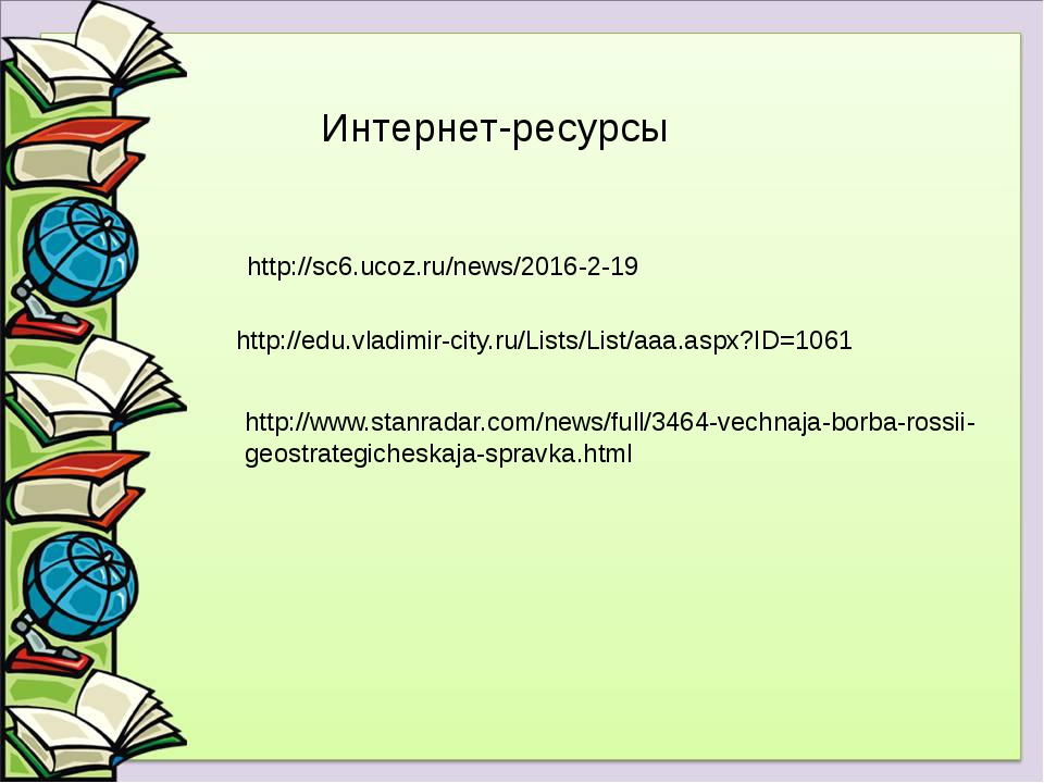 http://sc6.ucoz.ru/news/2016-2-19 http://edu.vladimir-city.ru/Lists/List/aaa....