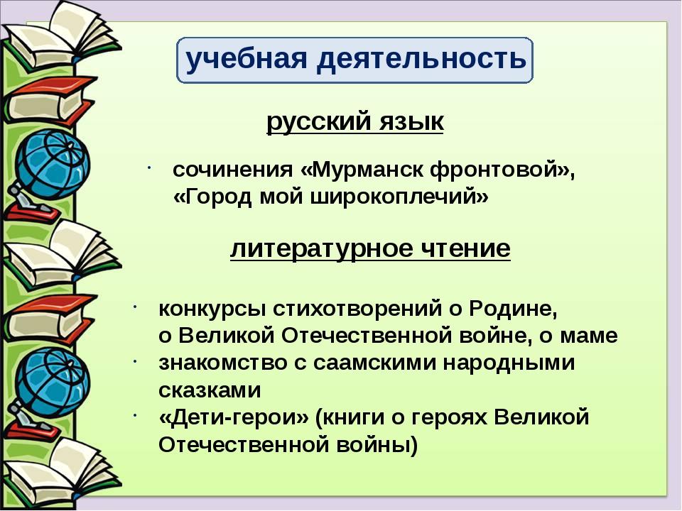 литературное чтение конкурсы стихотворений о Родине, о Великой Отечественной...